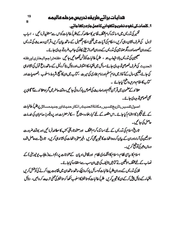 jadeed nisab-page-019