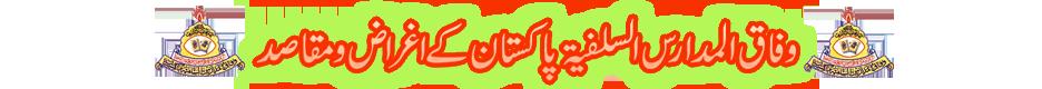 wifaq maqasid