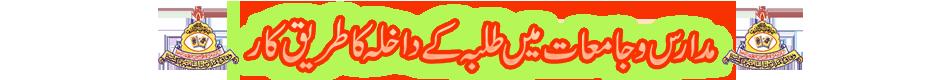 wifaq dakhla