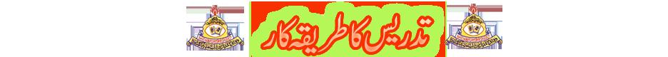 wifaq tadrees