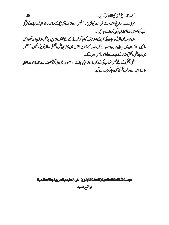 jadeed nisab-page-020