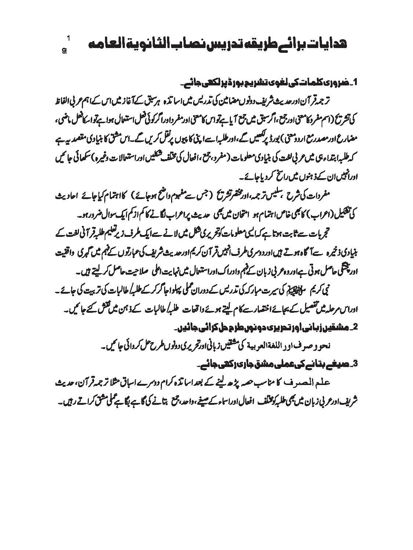 jadeed nisab-page-001
