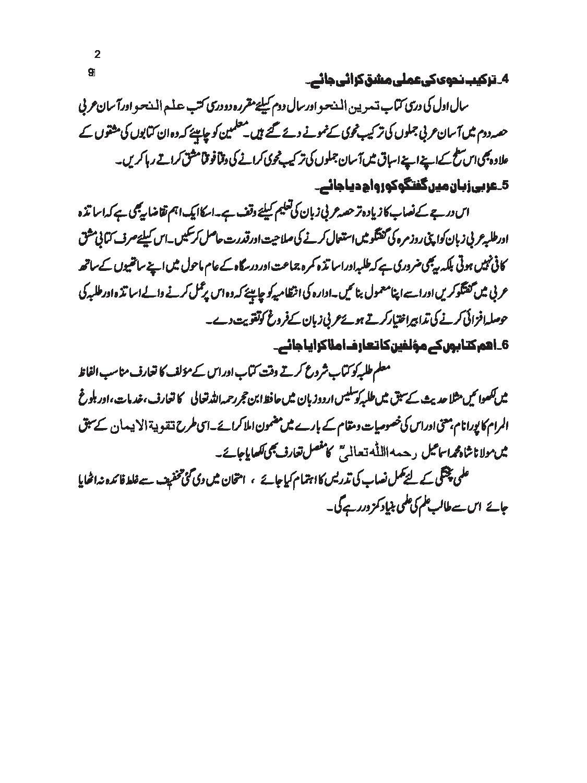 jadeed nisab-page-002