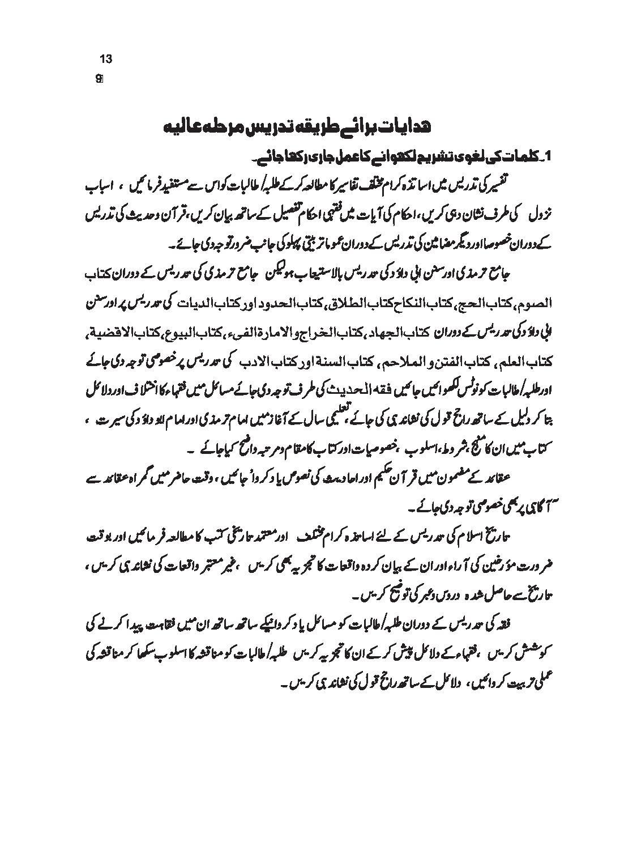 jadeed nisab-page-013