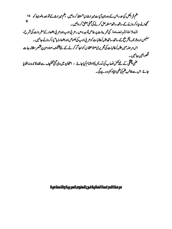 jadeed nisab-page-014